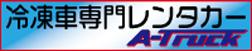 株式会社A-TRUCK