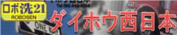 有限会社ダイホウ西日本